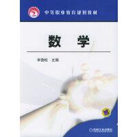 CBS-数学:中等职业教育规划教材 机械工业出版社 9787111170921