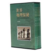 【现货】  世界地理探秘  (插盒套装全4册)陈君慧著 9787553412641