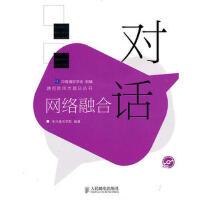【二手书9成新】 对话网络融合 中国通信学会 组编,中兴通讯学院著 9787115229496