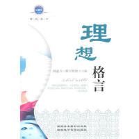 【旧书二手书9成新】理想格言 阿迪力・穆罕默德 9787807444077 新疆美术摄影出版社