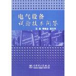 电气设备试验技术问答 王浩,李高合,武文平 中国电力出版社 9787508304656