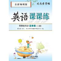 英语课课练・冀教版英语・五年级(上册)(描摹)