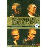 贝多芬交响曲全集(4DVD-9+Bonus)国内首部升级版多视角古典乐DVD,阿巴多告别柏林爱乐经典