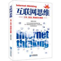 【二手书8成新】互联网思维 钟殿舟 企业管理出版社