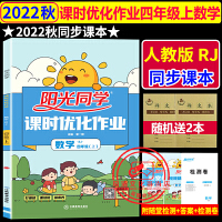 阳光同学四年级下课时优化作业四年级下册数学人教版2020春