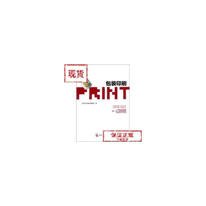 【旧书二手书9成新】包装印刷9787514200232