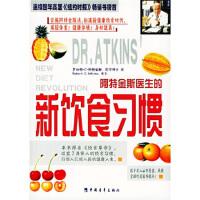 阿特金斯医生的新饮食习惯,阿特金斯,蔺智深,中国青年出版社,9787500659457【新书店 正版书】