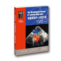 华盛顿超声心动图手册 瑞威瑞泽林格姆 天津科技翻译出版公司 9787543335929