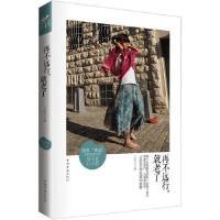 再不远行就老了23岁单身女孩旅行世界一年漫记王泓人著中国华侨出版社