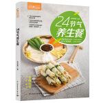 24节气养生餐(萨巴厨房)