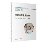 口腔住院医师规范化培训系列指导用书·口腔临床医患沟通