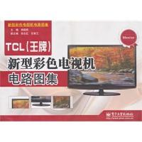 TCL()新型彩色电视机电路图集