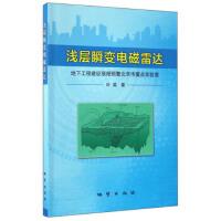 【二手书8成新】浅层瞬变电磁雷达:地下工程建设预报预警北京市重点实验室 叶英 地质出版社