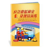 包发票 应急救援预案及现场演练小手册2019年安全月主题政策书籍