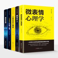 正版5册 微表情心理学+精准识人+人际交往心理学+墨菲定律+九型人格