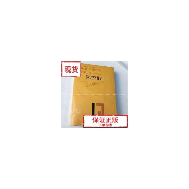 【旧书二手书9成新】教学设计 P·L·史密斯(Patricia 华东师范大学出版社9787561759431