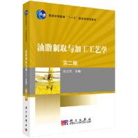 【新书店正版】油脂制取与加工工艺学(第二版) 刘玉兰 科学出版社