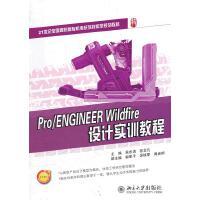 Pro/ENGINEER Wildfire 设计实训教程