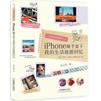 口袋里的影像日记:iPhone随手留下我的生活旅游回忆