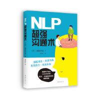 NLP超强沟通术(操纵语言?完美沟通?发现自己?成就未来)