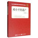邓小平的遗产(中文平装)