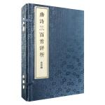 《唐诗三百首详析》(线装本・繁体竖排・全4册)