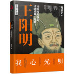 王阳明,高兴宇,化学工业出版社,9787122236128