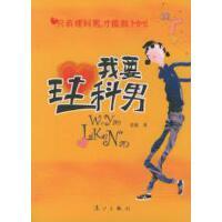 我要理科男 恩雅 漓江出版社 9787540732325