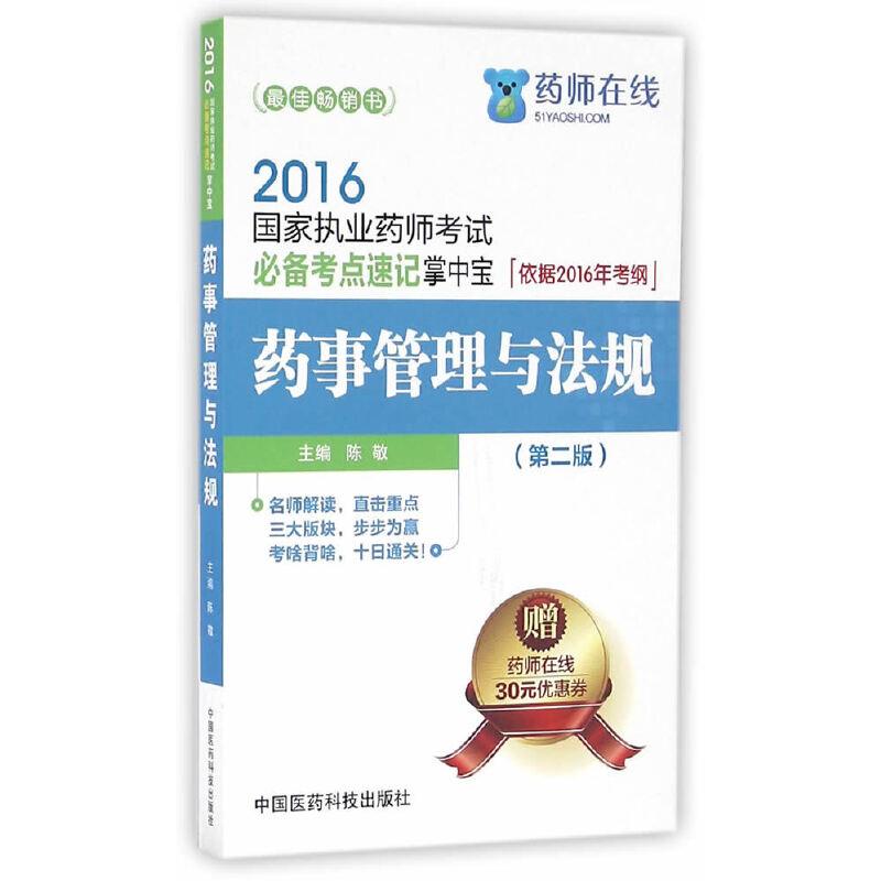 2016国家执业药师考试必备考点速记掌中宝 药事管理与法规(第二版)