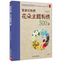 【二手书8成新】简单玩刺绣:花朵主题刺绣500款 日本美创出版,何凝一 河北科学技术出版社