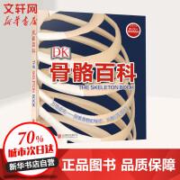 DK骨骼百科 北京联合出版社