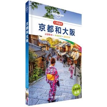 LP日本 孤独星球Lonely Planet口袋指南系列-京都和大阪(口袋版) 和风婉约的京都、现代硬朗的大阪共同拼凑出关西的多重风情。