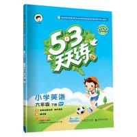 53天天练 小学英语 六年级下 RP(人教PEP版)2020年春(含答案册及知识清单,测评卷)