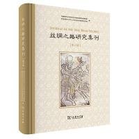 丝绸之路研究集刊(第六辑)