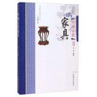 中国古代家具 9787504485205