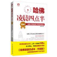 【正版二手书9成新左右】哈佛凌晨四点半:哈佛大学教给青少年的成功秘诀(升级版 韦秀英 北京时代华文书局
