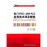 西门子S7-200 PLC应用技术项目教程(高职) 李先山 西安电子科技大学出版社 9787560637983