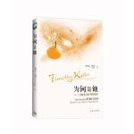 为何是他――怀疑主义时代的信仰,[美] 提摩太・凯勒(Timothy Keller)著,吕允智,上海三联书店,9787