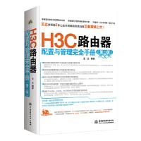 H3C路由器配置与管理完全手册(第二版) 王达 水利水电出版社 9787517009580 新华书店 品质保障