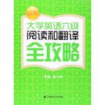 *大学英语六级阅读和翻译全攻略【正版图书 质量保证】