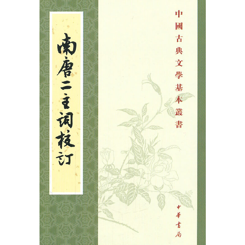南唐二主词校订——中国古典文学基本丛书