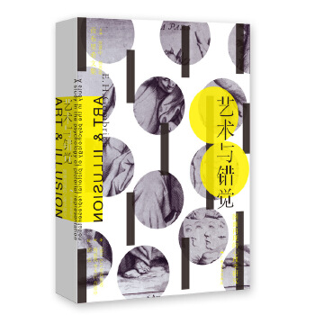 贡布里希文集:艺术与错觉——图画再现的心理学研究