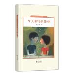 中国儿童文学走向世界精品书系:今天要写的作业