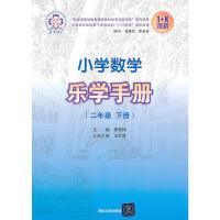 小学数学乐学手册 二年级下册