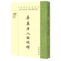 华严原人论校释(中国佛教典籍选刊)