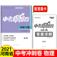 天利38套 超级全能生 河南专版 物理 2021中考冲刺卷