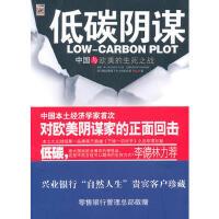 【正版二手书9成新左右】低碳阴谋 勾红洋 山西经济出版社
