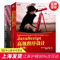 【套装2本】JavaScript高级程序设计(第3版)+JavaScript DOM编程艺术 第2版JavaScrip
