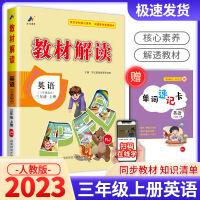 教材解读三年级上册英语人教版2021新版