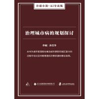 治理城市病的规划探讨(谷臻小简・AI导读版)